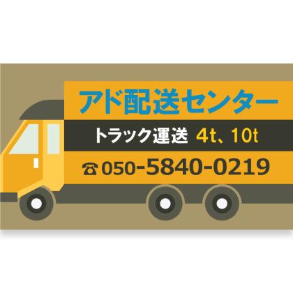 [業種] 運輸・通信 [サイズ] 170x300mm